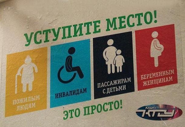 В Краснодаре, уступив место в транспорте, наносишь вред здоровью пожилых людей