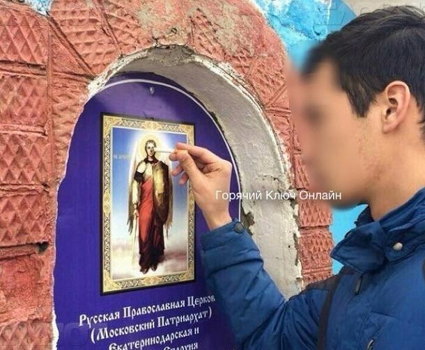 Затушившего сигарету об икону студента поймали на Кубани