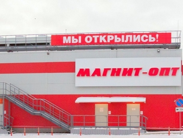 «Чудо ценники»: краснодарский «Магнит» на дисконте поднял международный рынок