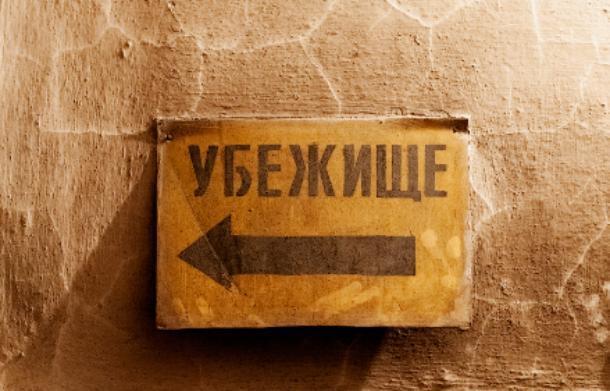 Бомбоубежище на 250 человек продают в Армавире за 124 млн руб