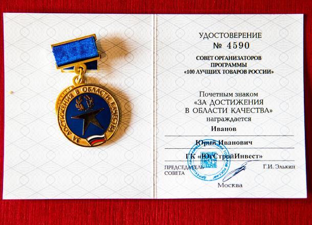 Компания «ЮгСтройИнвест» стала победителем конкурса «100 лучших товаров России»