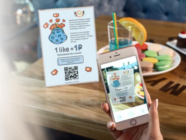 На Кубани покупку можно оплатить «лайками» из соцсетей