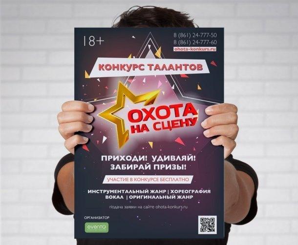 В Краснодарском крае объявлена охота на таланты