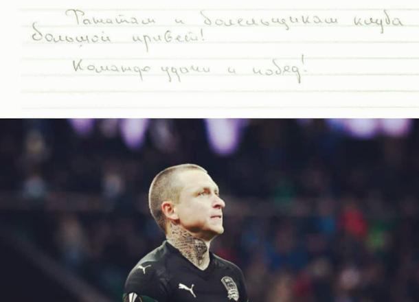 Павел Мамаев пишет письма краснодарцам из «Бутырки»