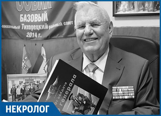 На Кубани умер почетный гражданин Тихорецкого района Анатолий Сеин