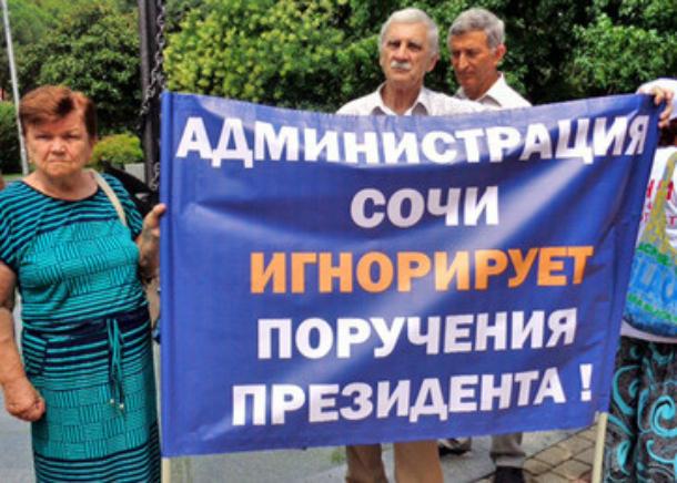 Живем бомжами! - обманутые дольщики России на примере Сочи рассказали о «темных делишках» властей