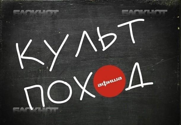 Культпоход: чем заняться в Краснодаре 14, 15 и 16 сентября