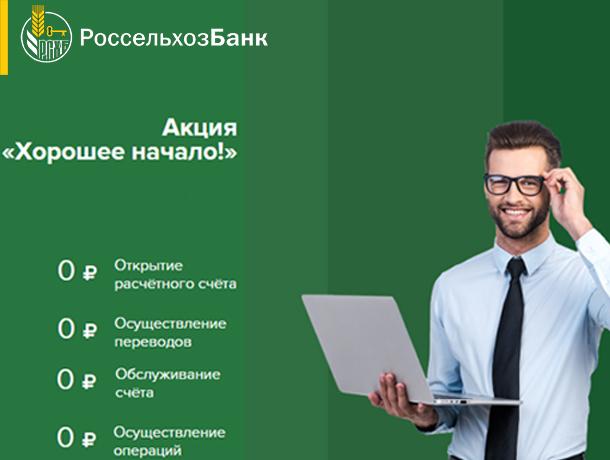 РСХБ запустил акцию «Хорошее начало» для МСБ
