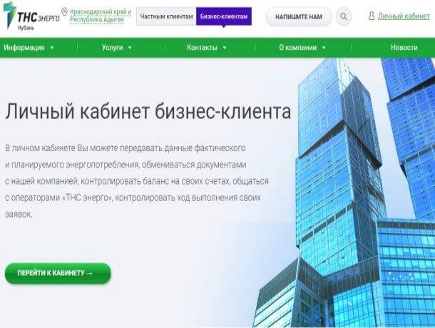 Бизнес-клиенты ПАО «ТНС энерго Кубань» высоко оценили преимущества «Личного кабинета»