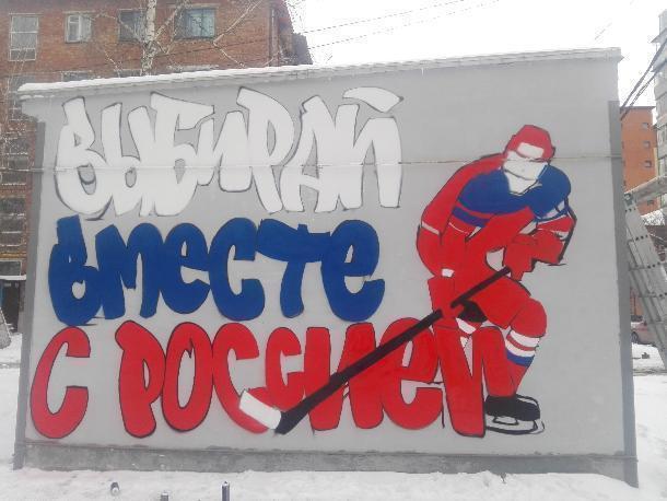 Хоккеист команды с триколором своей страны украсил одну из стен в Краснодаре