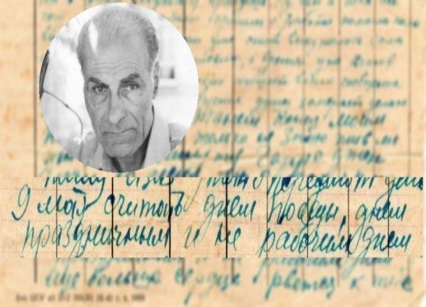 «Читали и плакали навзрыд» - уникальное письмо на фронт от 9 мая 1945 года обнаружили краснодарцы