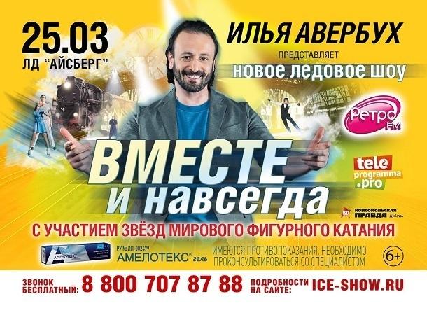 Илья Авербух продемонстрировал новое шоу воВладивостоке