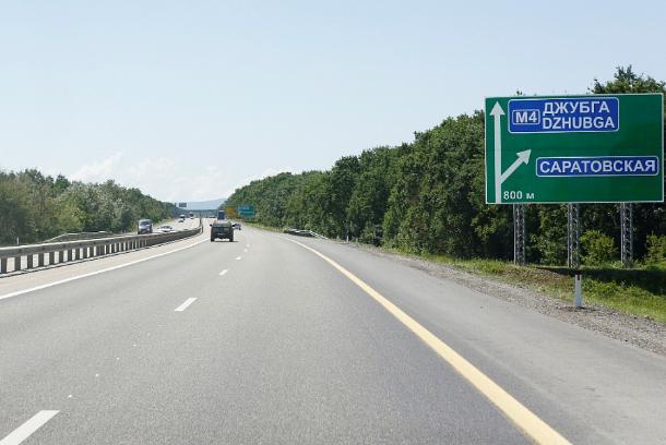 На модернизацию дорог Кубани правительство России выделит 270 млн рублей