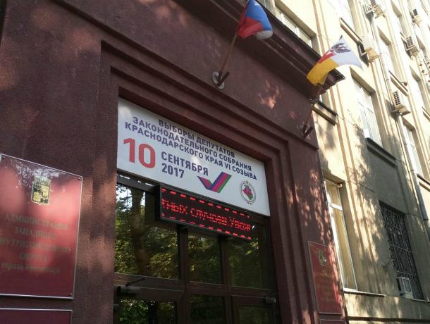 На Кубани партии «Родина» и «Яблоко» не будут принимать участие в выборах депутатов ЗСК