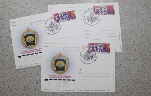 Краснодарское военное училище появится на почтовых конвертах