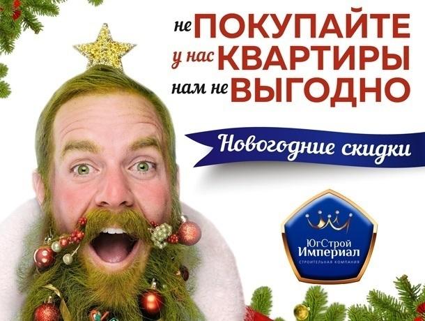 В Краснодаре застройщик скрывает от клиентов размер ошеломляющей новогодней скидки и разыгрывает iPhone X
