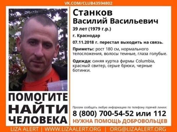 В Краснодаре пропал 39-летний мужчина