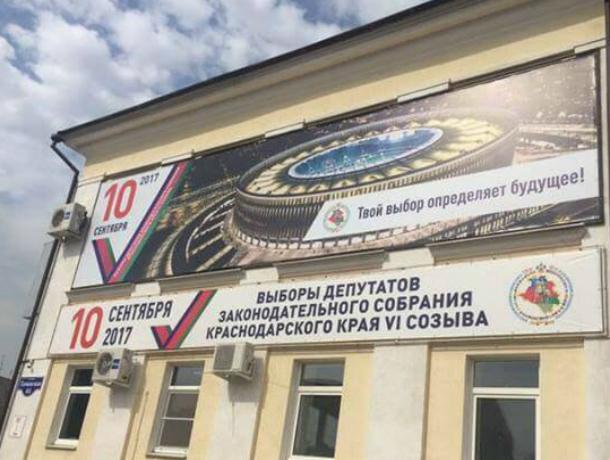 «Лучше бы самого Сергея Галицкого на плакате напечатали», - краснодарцы