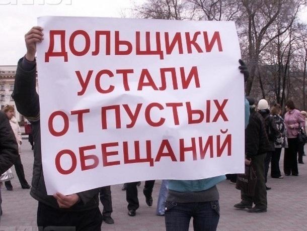 «Уголовные дела больше не аргумент!» - рассказал о дольщиках вице-губернатор Краснодарского края