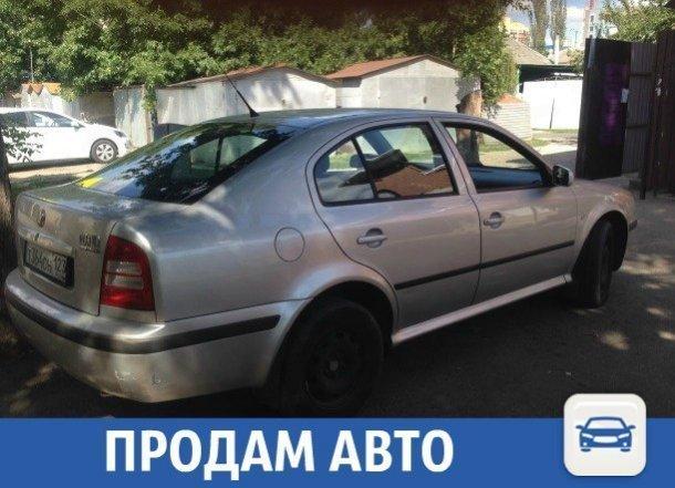 В Краснодаре недорого продается Skoda Octavia