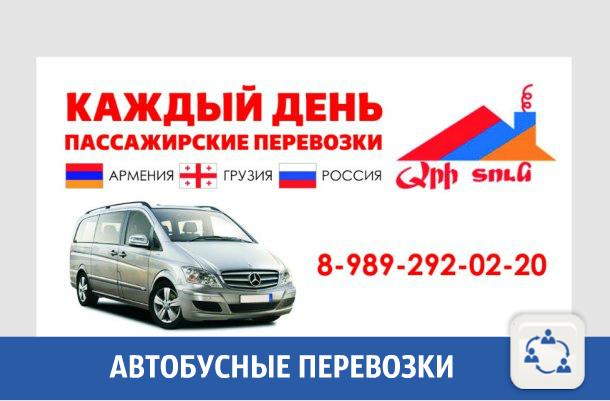 Пассажирские перевозки из Краснодара в Армению или Грузию