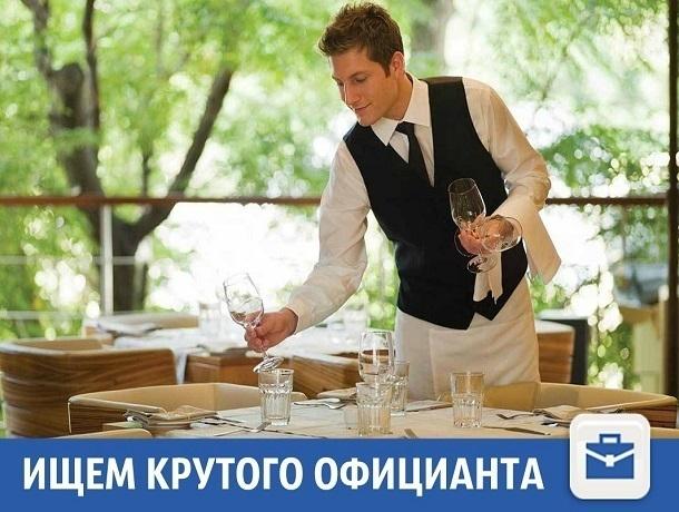 Активного и жизнерадостного официанта ждут в одном из ресторанов Краснодара