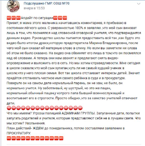 Мама ученика краснодарской школы потребовала уволить учительницу, пожелавшая ее сыну «заткнуться до конца дней своих»