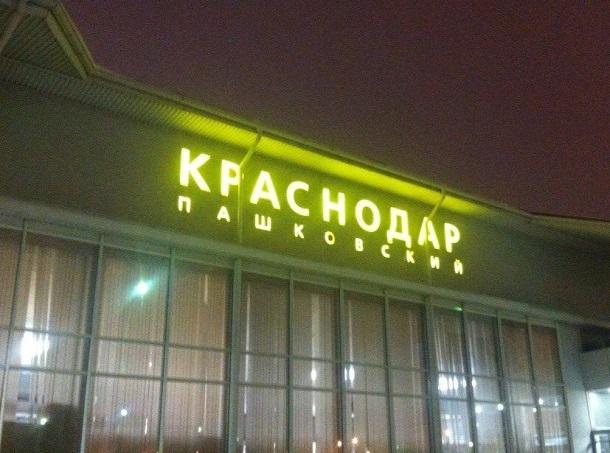 Международный аэропорт Краснодара с начала года обслужил 1,5 млн пассажиров