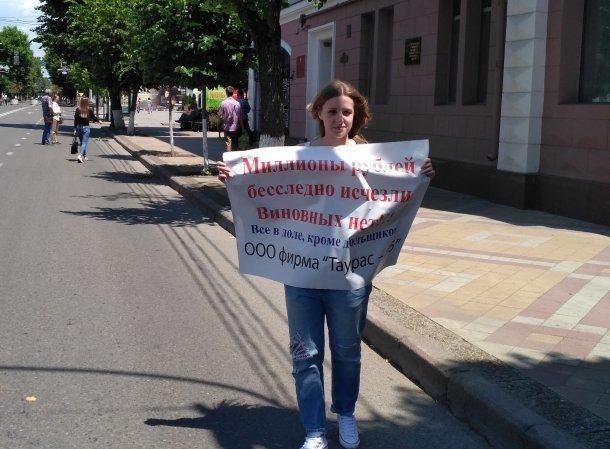 Обманутые дольщики фирмы «Таурас» устроили в Краснодаре серию одиночных пикетов