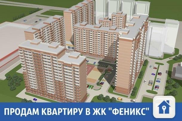 Успейте купить квартиру в Краснодаре