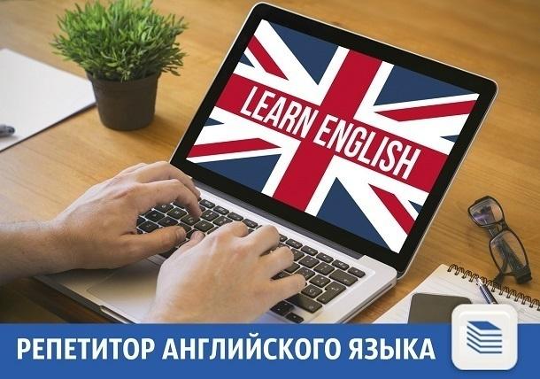 Репетитор предлагает школьникам Краснодара уроки английского языка