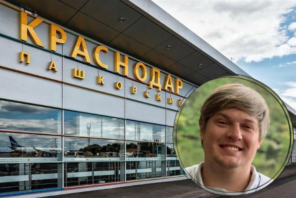 Москвич назвал краснодарский аэропорт «цирком Жопито»