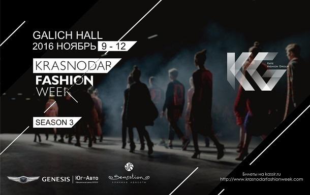В Краснодаре состоится третий сезон Krasnodar Fashion Week