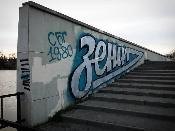 Болельщики «Зенита» оставили в Краснодаре в память о себе граффити