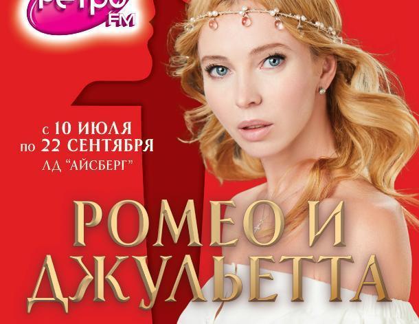 Грандиозное шоу Ильи Авербуха  «Ромео и Джульетта» возвращается в Сочи