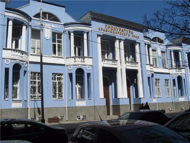 Имя нового обвинителя Краснодарского края будет известно 24ноября