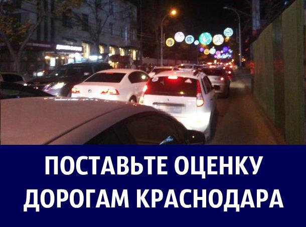 Пробки, ремонт дорог и другие проблемы Краснодара: итоги года - 2017