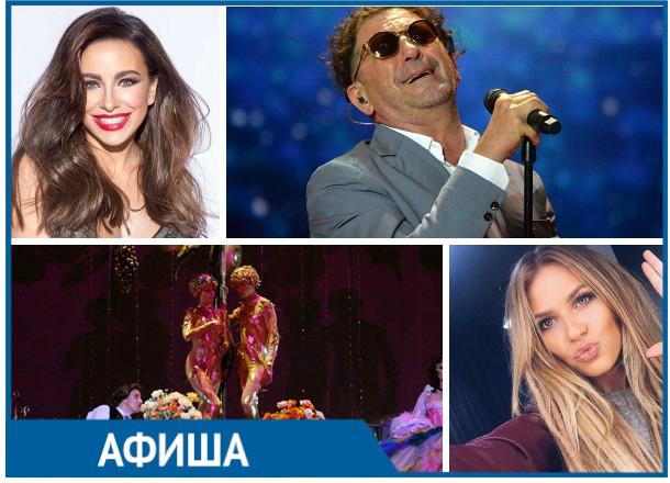 Концерты звезд российской эстрады и другие мероприятия в Краснодаре с 13 по 17 февраля