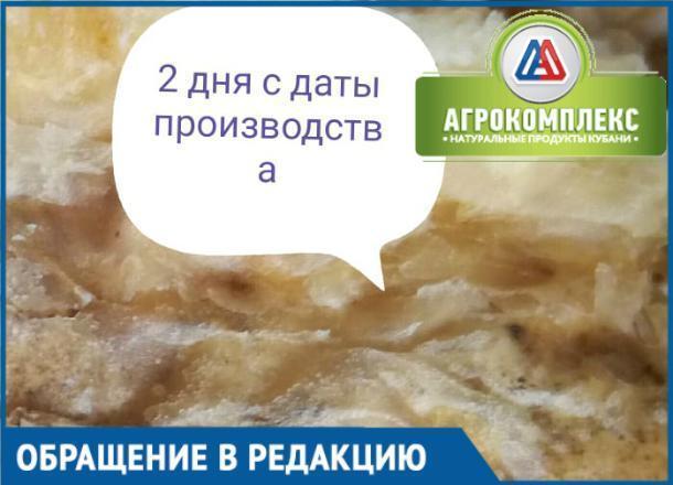 Продукты из магазина экс-губернатора Ткачева могут быть опасны для жизни, - жительница Краснодара