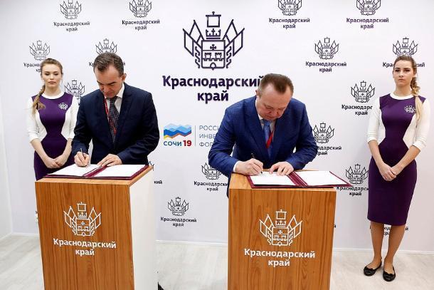 В первый день инвестфорума Кубань заключила соглашения на 155 млрд рублей