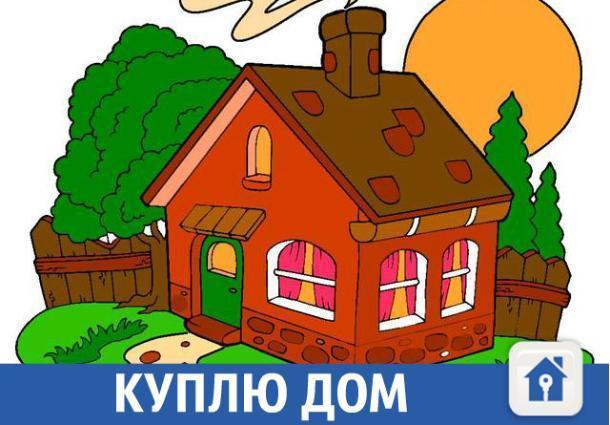 Домик с удобствами в станице Новоминская готова купить молодая семья