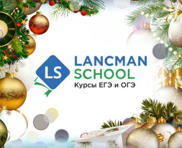 Чтобы потом не работать «дворником», сейчас готовьтесь к ЕГЭ вместе с «Lancman School» в Краснодаре