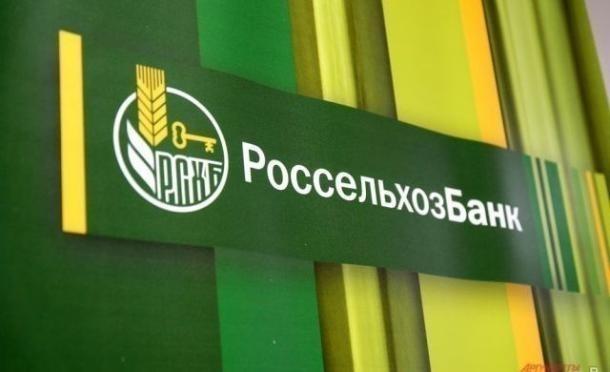 Частные клиенты доверили АО «Россельхозбанк»  свыше 950 млрд рублей