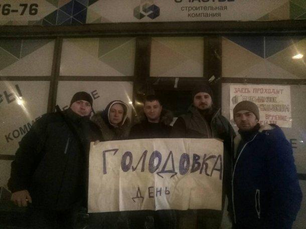 «На этот раз мы голодаем до возобновления работ», - дольщики краснодарского ЖК «Территории счастья»