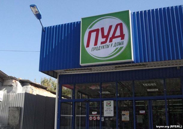 Агрокомплекс им.Ткачева приобрел крымскую сеть «Продукты удома»