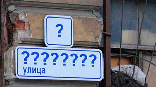 ВКраснодаре устранят путаницу сповторяющимися названиями улиц