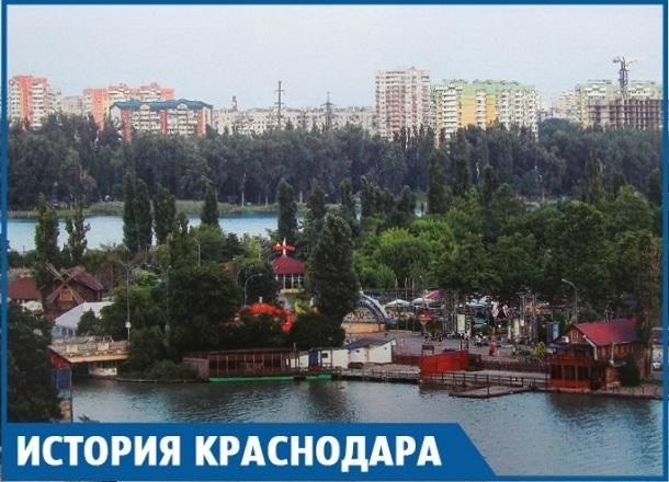 Парка «Солнечный остров» в Краснодаре могло и не быть, если бы не кубанцы