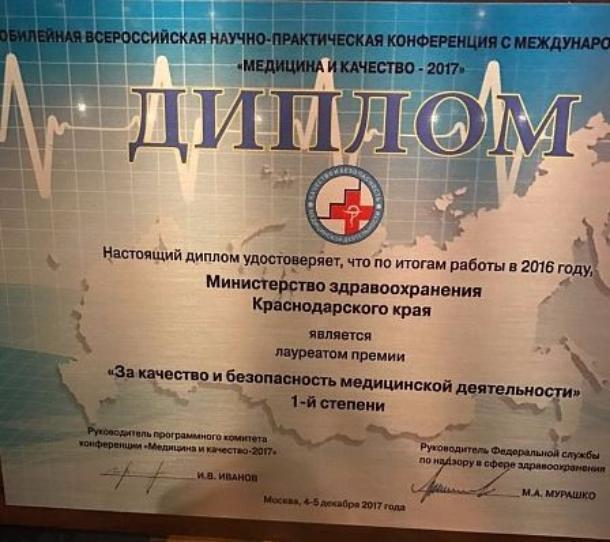 Медицина Краснодарского края признана лучшей в России
