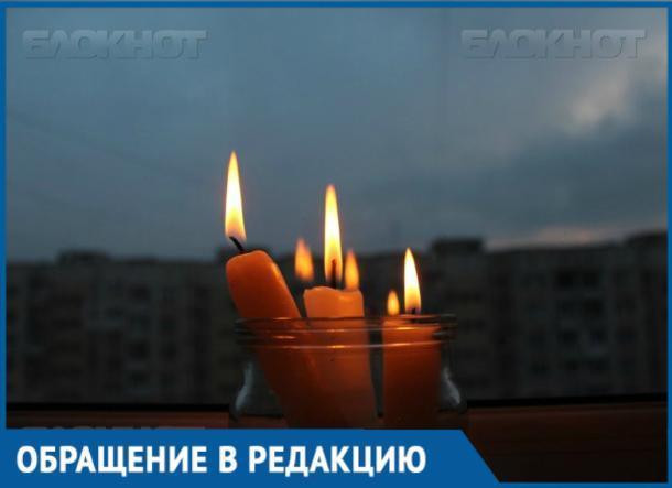 Жители Краснодара по решению НЭСК остались без света