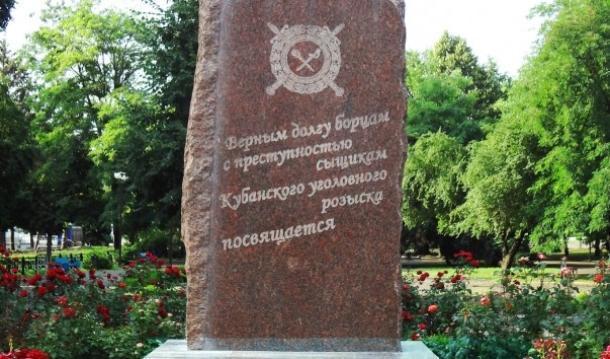 История Краснодара: как появился памятник уголовному розыску